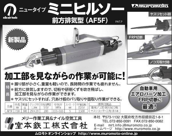 日本物流新聞4月25日号に広告を掲載
