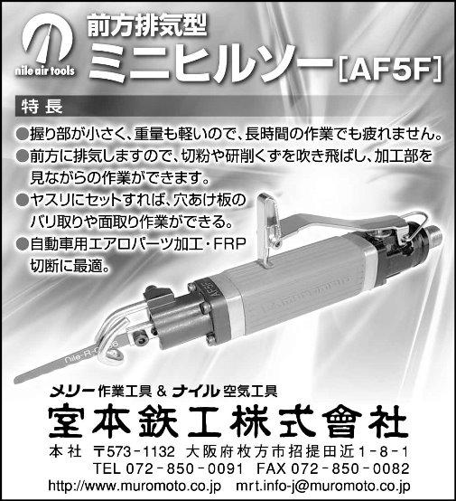 商経機械新聞5月7日号に広告を掲載