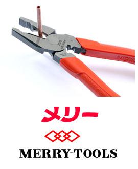 メリー作業工具