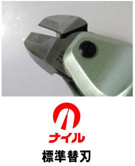 ナイル空気工具標準替刃