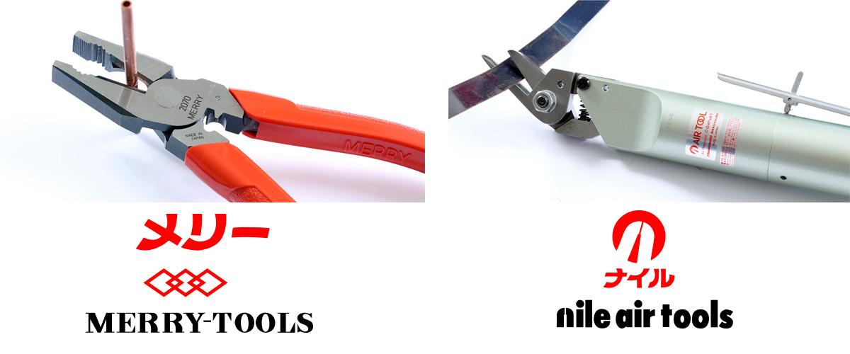 室本鉄工の強み|モノづくりの現場を支えてきた技術力と豊富な実績。メリー作業工具・ナイル空気工具