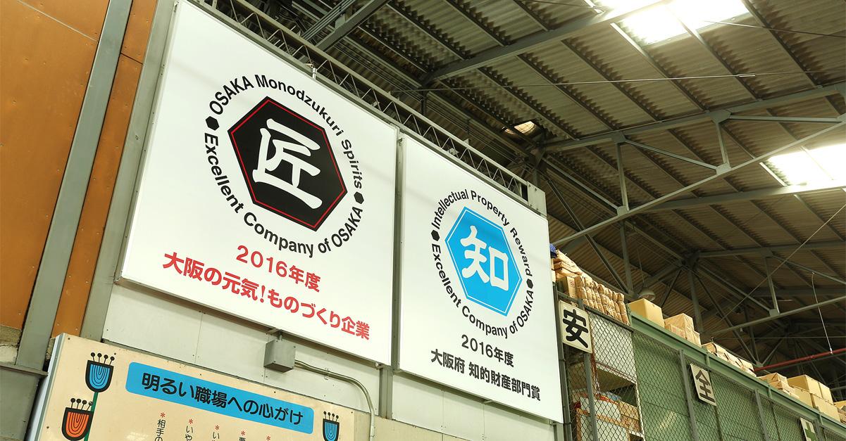 室本鉄工の強み|大阪府に認められた、高い技術力と優れた製品力。
