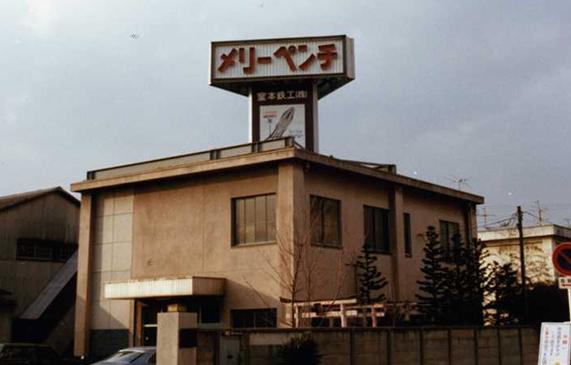 1980年頃の本社工場