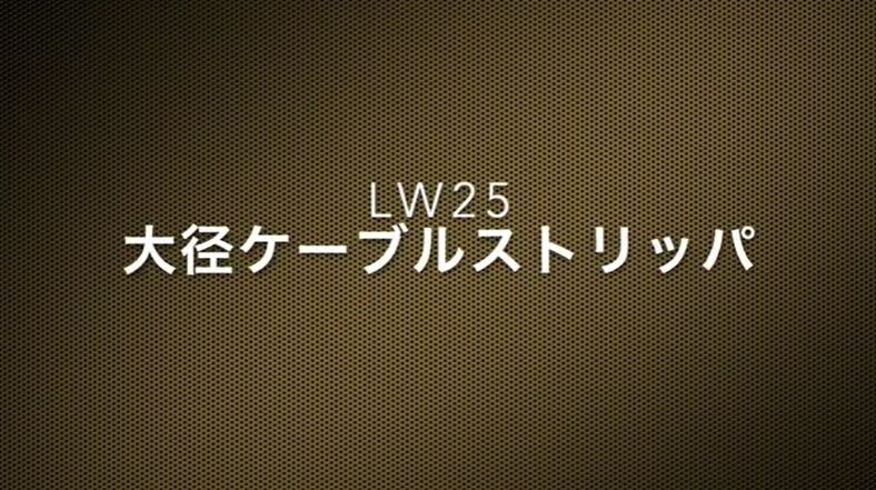 大径ケーブルストリッパ(LW25)heavy-duty cable stripper