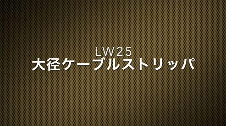LW25 大径ケーブルストリッパPAT. 用途/電気工事