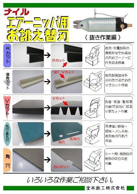 エヤーニッパお誂え替刃(穴抜き)