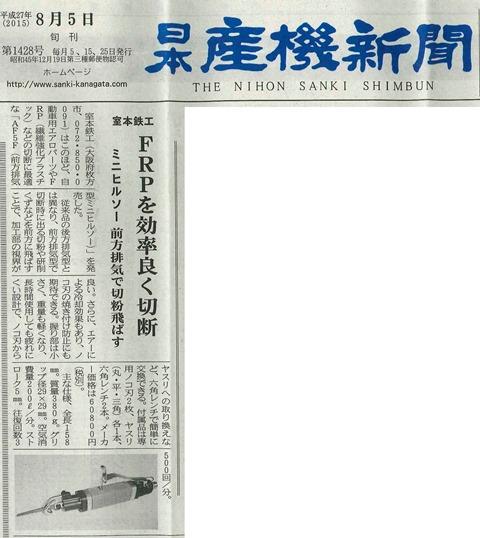 日本産機新聞2015年8月5日号