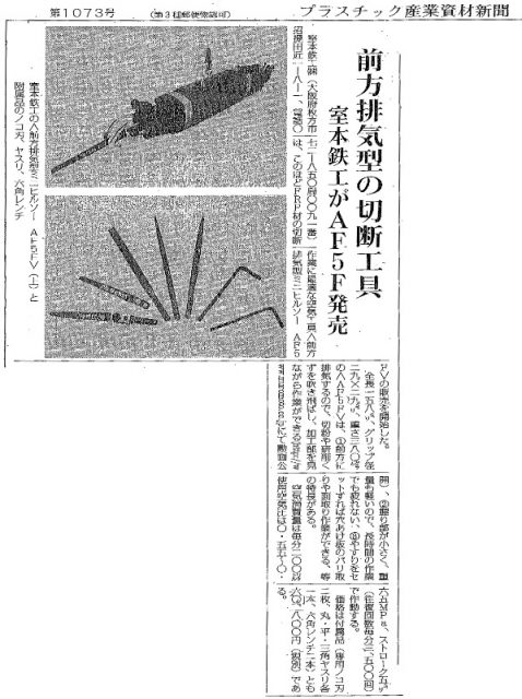 プラスチック産業資材新聞2015年7月15日号