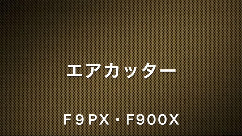 エアカッター(F9PX・F900X)