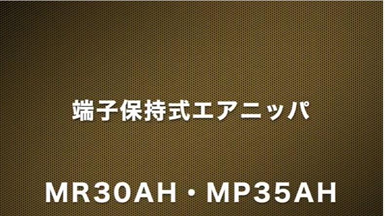 MR型 レバー作動式エアーニッパ 用途/電気工事