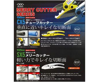 室本鉄工|CX5チューブカッタ―・SX5メリーカッター製品チラシ