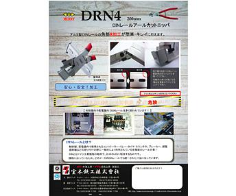 室本鉄工 メリーDRN4 DINレールアールカットニッパ