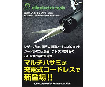 室本鉄工|電動マルチハサミMH01