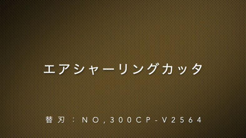 CP型 レバー作動式エアーニッパ 片刃作動式 用途/その他