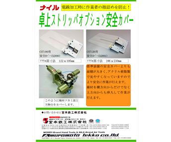室本鉄工|ナイル卓上ストリッパオプション安全カバー