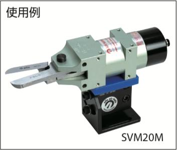 SVM-M型 スタンドホルダー