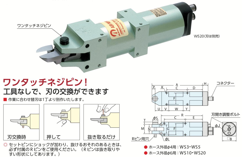 WS型 機械取付式角型エアーニッパ 復動式