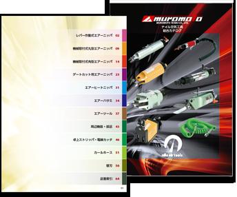 ナイル空気工具総合カタログ