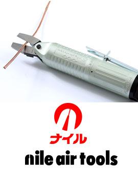 ナイル空気工具