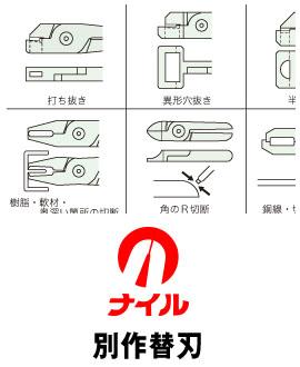 ナイル空気工具別作替刃