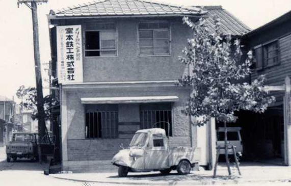1950年頃の本社工場